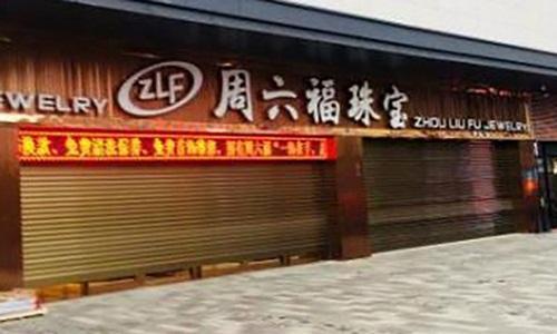 Cửa hàng Zhou Liu Fu, nơi bị trộm mất 866.000 USD tiền trang sức gồm vàng và bạch kim. Ảnh: People.