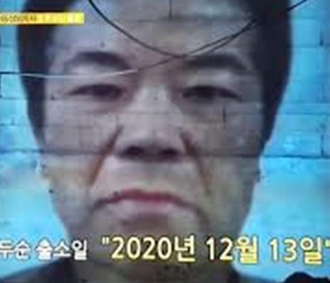 Chân dung tên tội phạm Cho Doo Soon.